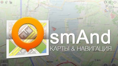 OsmAnd+ Maps & Navigation 3.6.3 Android / Русский