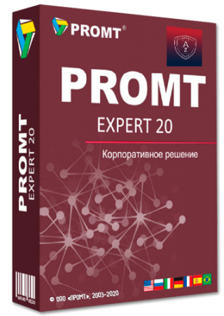 PROMT 20 Expert РС / Русский | Portable by conservator