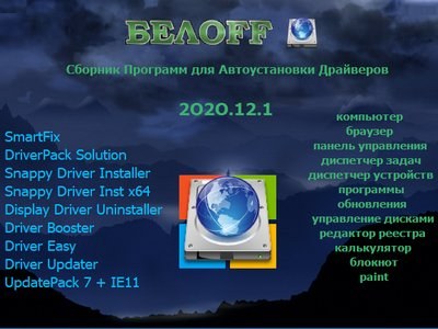 BELOFF [dp] WPI 2020.12.4